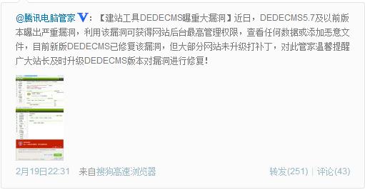 DEDECMS曝重大漏洞可获最高管理权限 提醒站长及时升级修复