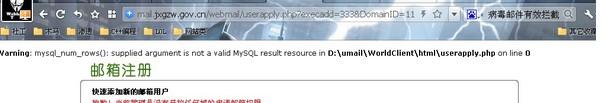 大部分政府网站U-mail存在直接拿shell漏洞