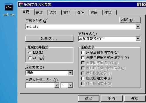 WinRar 4.20 – 文件扩展名欺骗