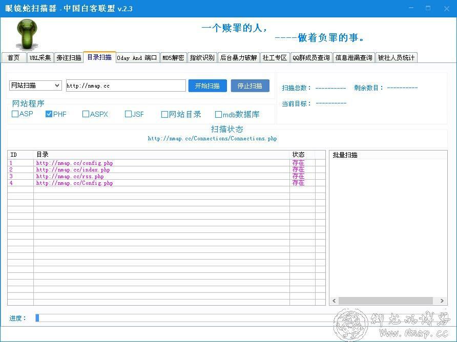 眼镜蛇扫描器2.3【URL采集,旁注,目录扫描,社工,md5解密,后台破解,指纹识别,0day.】