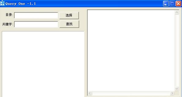 本地社工库查询软件 急速版本 2版本