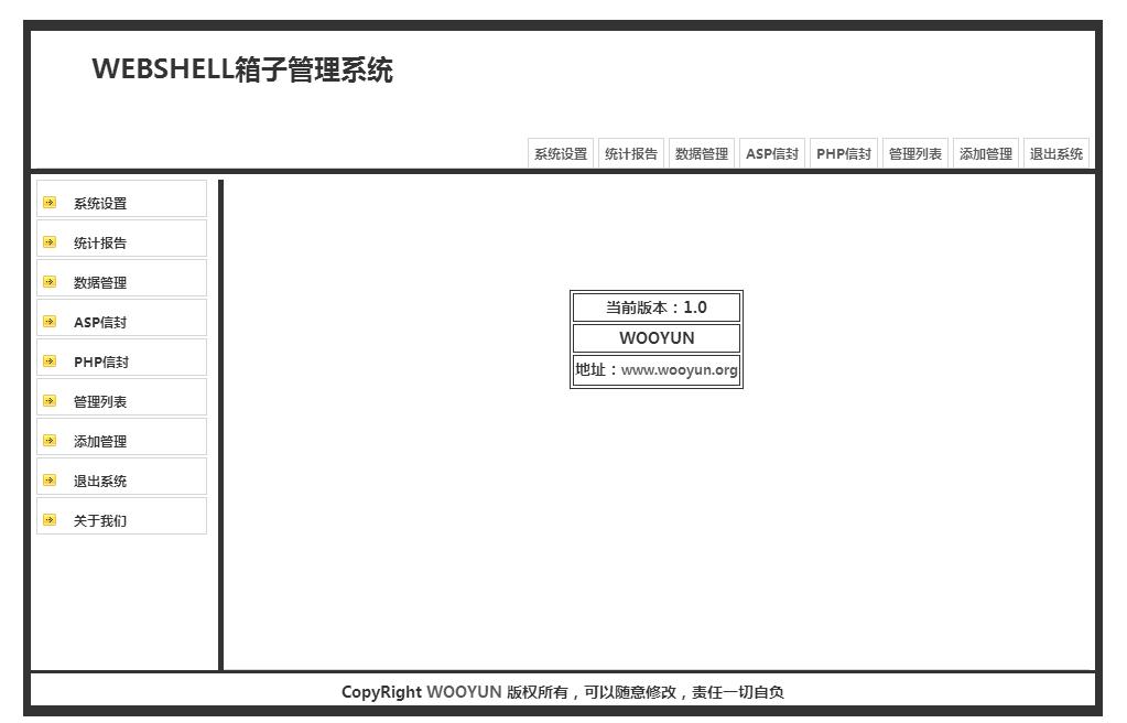 WebShell箱子管理系统