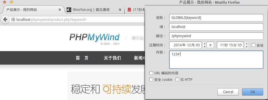 PHPMyWind绕过过滤SQL注入(限定条件)