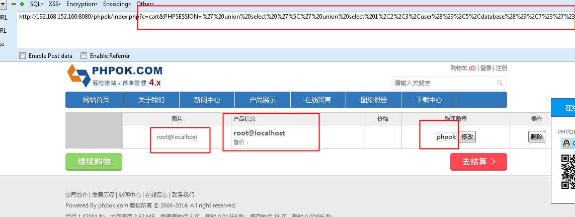 phpok 最新版sql注入打包