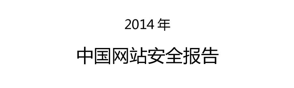 2014年中国网站安全报告