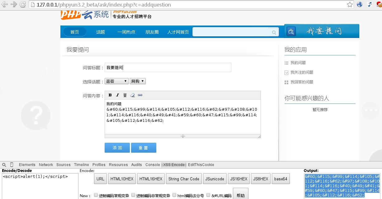 php云人才系统存储型跨站两处