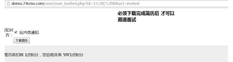 骑士CMS(20150104)一处SQL注入