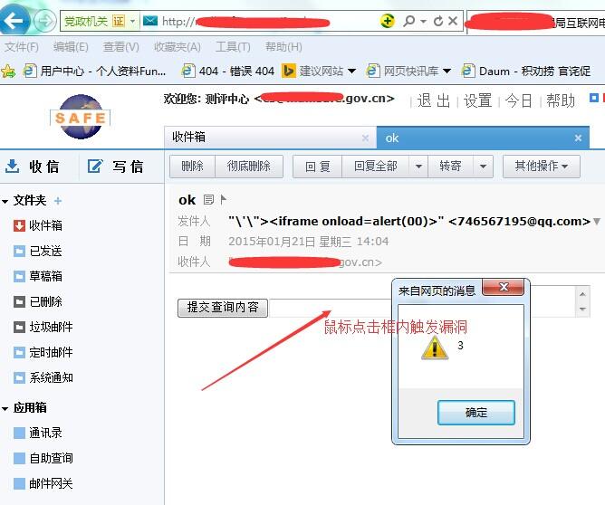 eYou邮件系统邮件正文存储型XSS(HTML5特性并需点击)